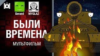 Были времена... - мультфильм от Gerand и MYGLAZ [World of Tanks]