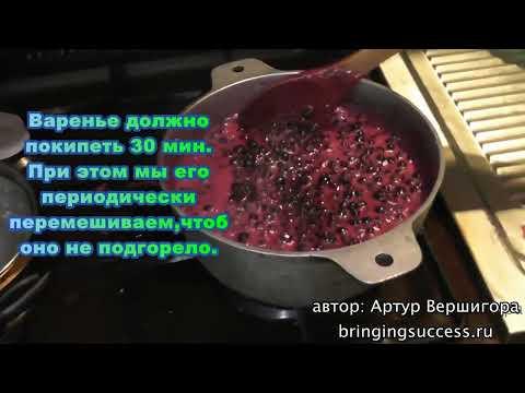 Вкусное и полезное варенье из черной смородины (домашняя заготовка на зиму видео рецепт)