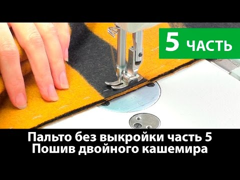 Как сшить пальто без выкройки? Технология пошива двойного кашемира. Часть 5