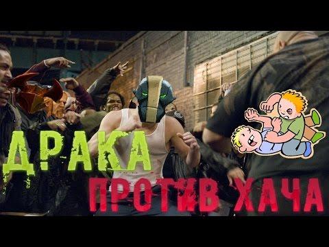 Дота 2 - Против хача by ПЕЧКАgaming