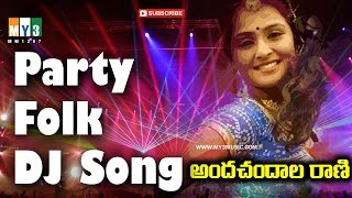 Mama Nagulu DJ Folk songs telugu 2016 new | DJ Folk songs remix telugu | DJ Folk songs 2016