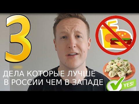 3 Вещи Которые Лучше в России чем на Западе!