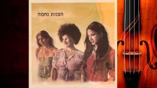 HaBanot Nechama - Liyot (so far)