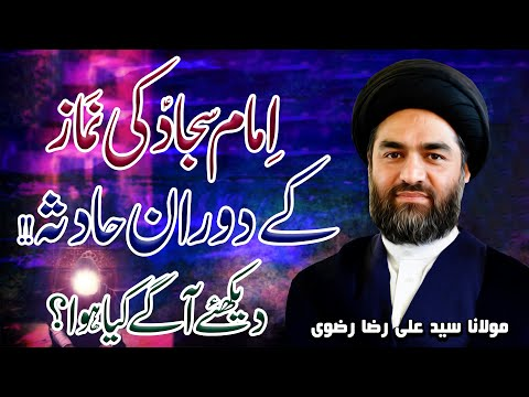 Imam Sajjad (a.s) Ki Namaz Ky Doraan Hadisa !! | Maulana Syed Ali Raza Rizvi | 4K