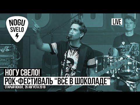 """Ногу Свело! - Рок-Фестиваль """"Все в Шоколаде"""""""
