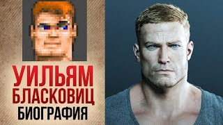 Биография УИЛЬЯМА БЛАСКОВИЦА I Серия Wolfenstein