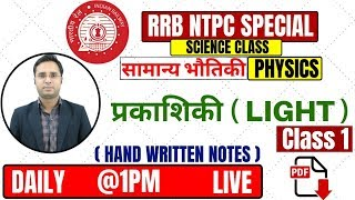🔴 RRB NTPC SPECIAL CLASS     LECTURE - 01      GENERAL PHYSICS ( सामान्य भौतिकी ) BY RAHUL SIR 🙂