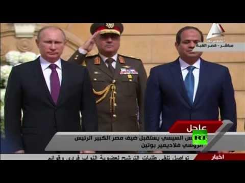 مراسم استقبال رسمية للرئيس الروسي فلاديمير بوتين في قصر القبة بالقاهرة