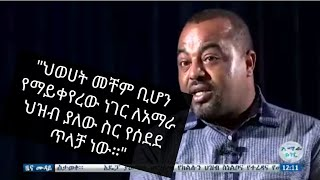 Activist Seyum Teshome About TPLF's Statement