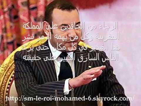 فضيحة الملك محمد السادس وهو يسرق إلحق قبل الحذف