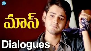 Mahesh Babu B2B Mass Dialogues || Telugu Punch Dialogues