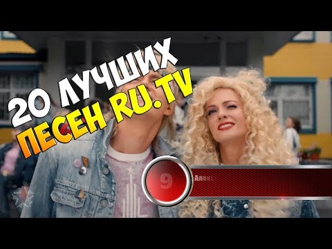 Музыка Ру Тв Настоящий хит! Слушать! - YouTube