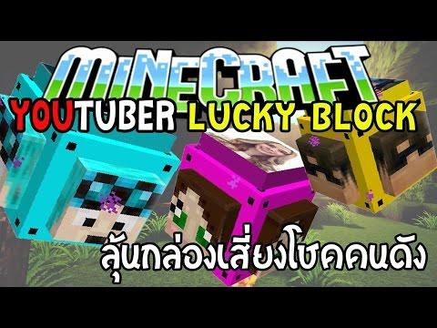 มายคราฟ รีวิว Mod Utuber Lucky Blocks [บักกัน] : มาเสี่ยงดวงลุ้นกล่องคนดังกันเถอะ By MANSOME