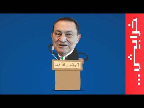 مبارك يخاطب الشعب المصري بعد البراءة! #الريّس_للأبد