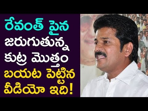 This Vedio Revealed All Facts Behind Revanth's Conspiracy..!   Taja30