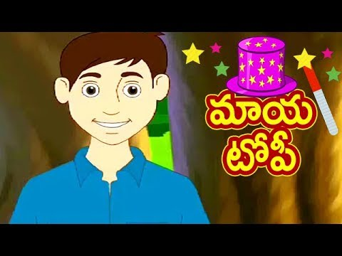 Telugu Moral Stories | Maya Topi Part 1 | మాయ టోపీ | Animated Cartoon Movies | Bommarillu