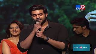 Varun Tej Speech @ Tholi Prema Audio Launch || Raashi Khanna