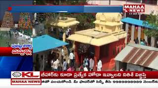Special Story On Yadadri Temple | Mahaa News