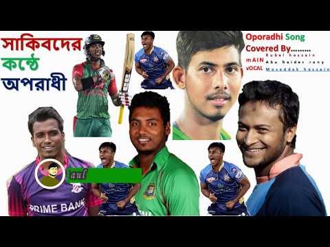 ভাইরাল অপরাধী গানের দৃশ্যে নাচের অংশ || Oporadhi Song Covered By BD National cricketers Full HD
