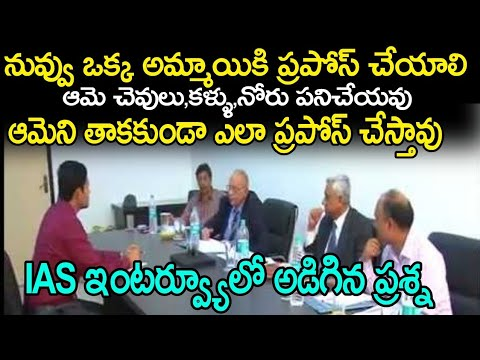 IAS Interview Questions And Answers in Telugu | UPSC Civil Services Interview Questions In Telugu