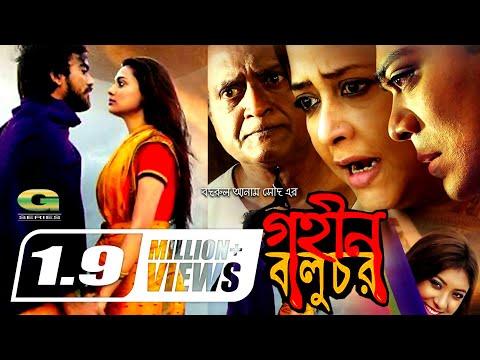 Gohin Baluchor | Full Movie |  Badrul Anam Soud | ft Suborna Mustafa | Bangla HD Movie 2018 thumbnail