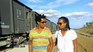 Ethiopia - Miky Lala - Ere Gude - (Official Musci Video) - New Ethiopian Music 2015