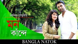 Mon Kande   Bangla Natok   Chayanika Chowdhury   Sumaiya Shimu, Apurb