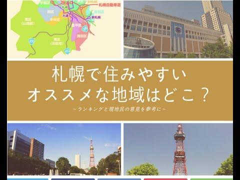 独身時代に「札幌」「福岡」に住めば良かった?