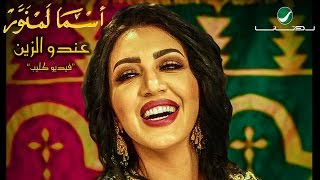 Asma Lmnawar ... Andou Zine - Video Clip | اسما لمنور ... عندو الزين - فيديو كليب