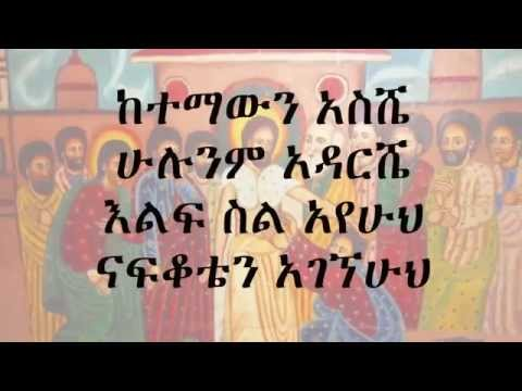 New Great Ethiopian Orthodox Mezmur by Zemarit Zerfe Kebede Bekeberew Seregela