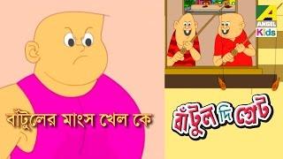 Bantul The Great | Bantuler Mansho Khelo Ke | Bangla Cartoon Video