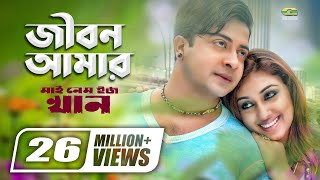 Jibon Amar Dhonno Holo || ft Shakib Khan, Apu Biswas | HD 1080p | My Name Is Khan | ☢☢Official☢☢