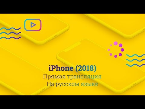 Презентация iPhone XS, XS Max и iPhone XR. Запись прямого эфира на русском языке