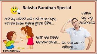 ରାକ୍ଷୀ Raksha Bandhan Special | Khanti Berhampuriya Raksha Bandhan Odia Funny Comedy || Berhampur Aj
