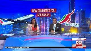 Ada Derana First At 9.00 - English News 07.01.2019
