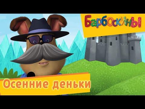 Барбоскины - Осенние деньки. Сборник мультиков 2017