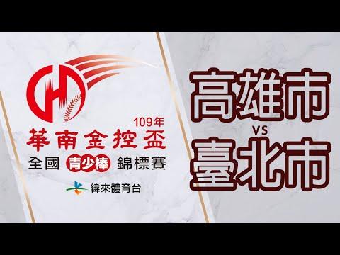 棒球-2020華南金控盃全國青少棒錦標賽-20200620-1 四強戰 《高雄市VS臺北市》