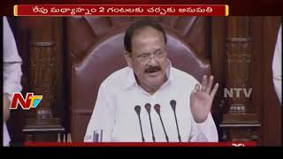Rajya Sabha to Hold Debate on No-Confidence Motion Tomorrow | AP Special Status | NTV