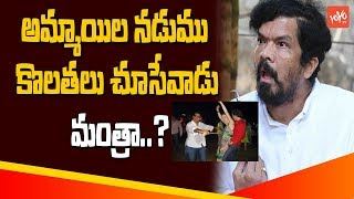 Posani Krishna Murali Controversial Comments on Chandrababu's Son Nara Lokesh