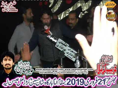 zakir ali imran jafri  Ali Abbas askari ghulam abbas japa majlis 21 february 2019