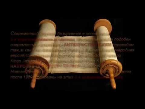 Современные переводы Библии искажают Слово Бога