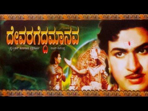Full Kannada Movie 1967 | Devara Gedda Manava | Dr Rajkumar...
