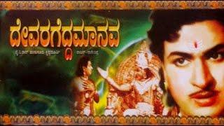 Full Kannada Movie 1967 | Devara Gedda Manava | Dr Rajkumar, M P Shankar, Narasimharaju.