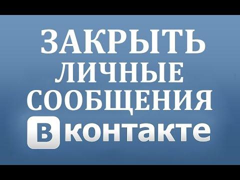 Как закрыть сообщения (ЛС) в ВК (Вконтакте)
