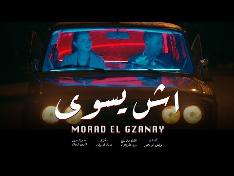 Morad El Gzanay - Esh Eswa (Official Music Video) 2020 | مراد الگزناي - آش يسوى