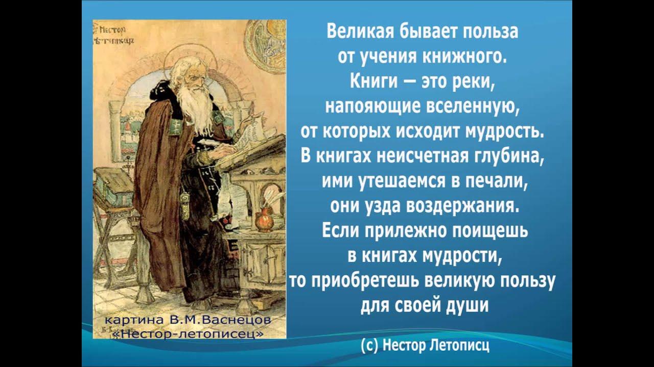 Цитаты о славянах их занятиях верованиях по повести временных лет