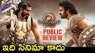 Baahubali 2 Public REVIEW | Bahubali 2 Movie Talk | Prabhas | Rana | Anushka | Tamanna | Rajamouli