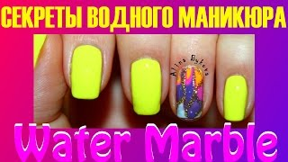 Water marble - СЕКРЕТЫ ВОДНОГО МАНИКЮРА - Nail art tutorial