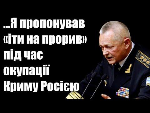 Як Росія захопила Крим: свідчення адмірала України Ігоря Тенюха на допиті по справі Януковича