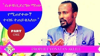 """MUST WATCH""  PROPHET YONATAN AKLILU INTERVIEW 06 JAN 2018 - AmlekoTube.com"